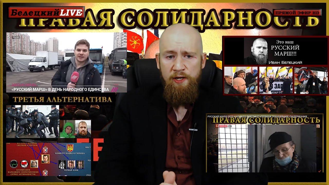 РУССКИЙ МАРШ ИТОГИ | Как выборы в США повлияют на правое движение в России
