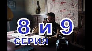 Операция Мухаббат описание 8 и 9 Серии, Дата выхода, содержание фильма