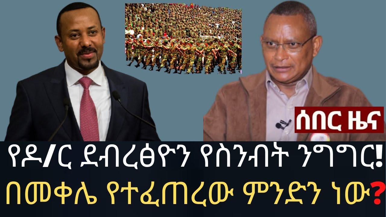 Download የደብረፅዮን የስንብት ንግግር   የዶ/ር አብይ አህመድ መልእክት   Ethio Media Daily Ethiopian news   abiy ahmed