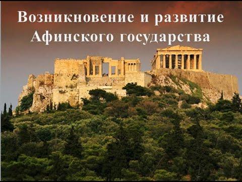 Возникновение и развитие Афинского государства