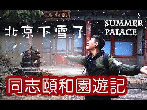 小叔vlog:雪中游颐和园,听他讲清朝历史,昆明湖边辨同志 Snowy Beijing Summer Palace Vlog