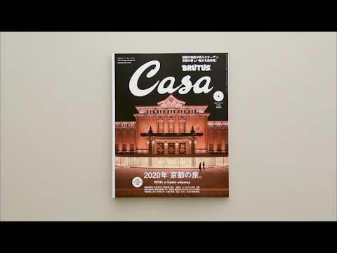 Casa BRUTUS 4月号『2020年 京都の旅。』