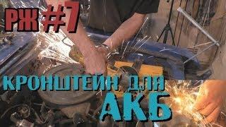 РЖ#7 Кронштейн для АКБ из гвоздей и ХЛАМА| Ремонт Бензодатчика| Москвич 412