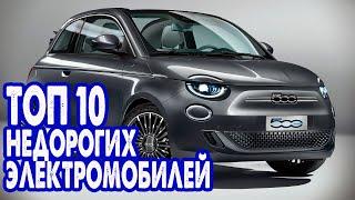 ТОП 10 подержанных электромобилей предлагаемых по доступным ценам!