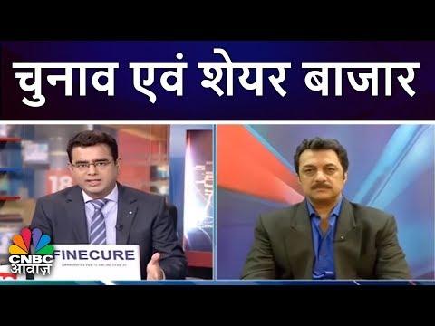 चुनाव एवं शेयर बाजार | Election का बाजार पर क्या होता है असर? | Experts Shankar Sharma, Anil Singhvi