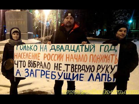 3 декабря 2019. Пикет за сменяемость власти по вторникам. Воронеж.