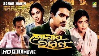 Sonar Harin | সোনার হরিণ | Bengali Full Movie | Uttam, Supriya