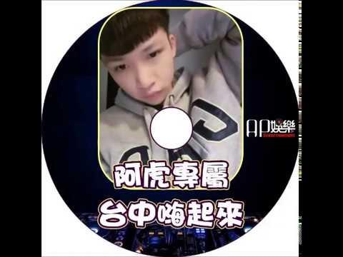 ㊣Ap娛樂 - 阿虎專屬 • 台中嗨起來