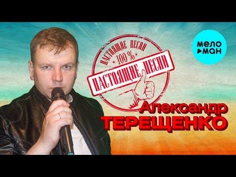 Александр Терещенко -   Настоящие песни (Альбом 2020)