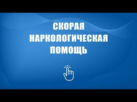 Скорая наркологическая помощь в Москве   Моя семья - моя крепость
