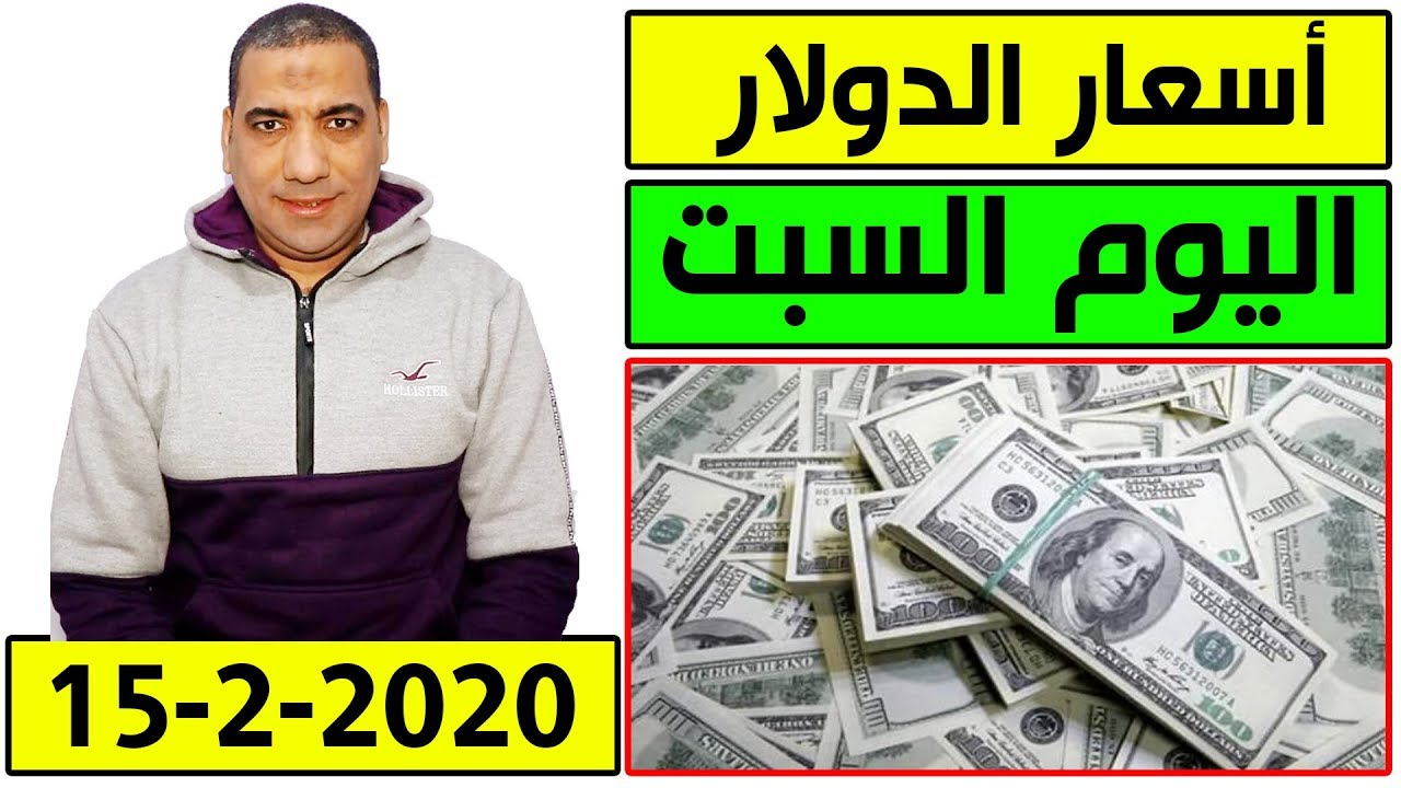 اسعار الدولار اليوم السبت 15-2-2020 في السوق السوداء في مصر