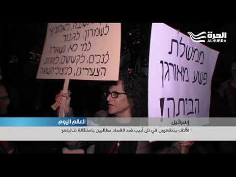 آلاف يتظاهرون في تل أبيب ضد الفساد ويطالبون باستقالة نتانياهو  - نشر قبل 2 ساعة