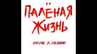 LOVELINE x COLDWINE (Lil Gang) – Палёная Жизнь (Lyric video)