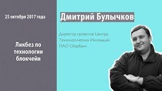 Дмитрий Булычков «Ликбез по технологии блокчейн»