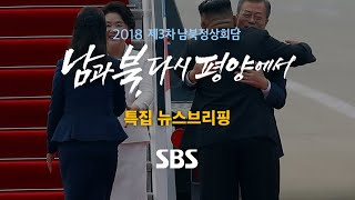 제3차 남북정상회담 특집 주영진의 뉴스브리핑 sbs live