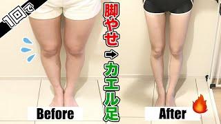 【痩せない原因は〇〇】たった1回で劇的に脚痩せ!最強カエル足ストレッチ