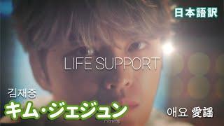 【日本語訳】LIFE SUPPORT (애요 愛謡) - ジェジュン 김재중 Jaejoong