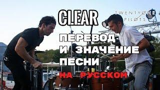 Clear - ПЕРЕВОД И ЗНАЧЕНИЕ ПЕСНИ (TWENTY ONE PILOTS) на русском   текст песни на русском