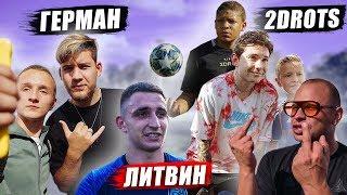 КОМАНДА 2DROTS / ЛИТВИНА / ГЕРМАНА vs XFOOTBALL / ФУТБОЛЬНЫЙ ТУРНИР СРЕДИ БЛОГЕРОВ