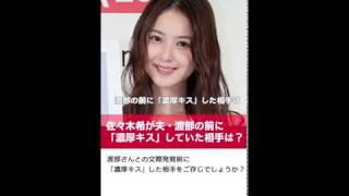 佐々木希が夫・渡部の前に「濃厚キス」していた相手は? http://www.new...