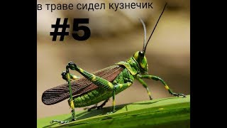 ВИДЕОУРОК#5. В ТРАВЕ СИДЕЛ КУЗНЕЧИК