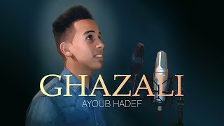 Saad Lamjarred - Ghazali Cover By Ayoub Hadef | غزالي كوفر أيوب هادف