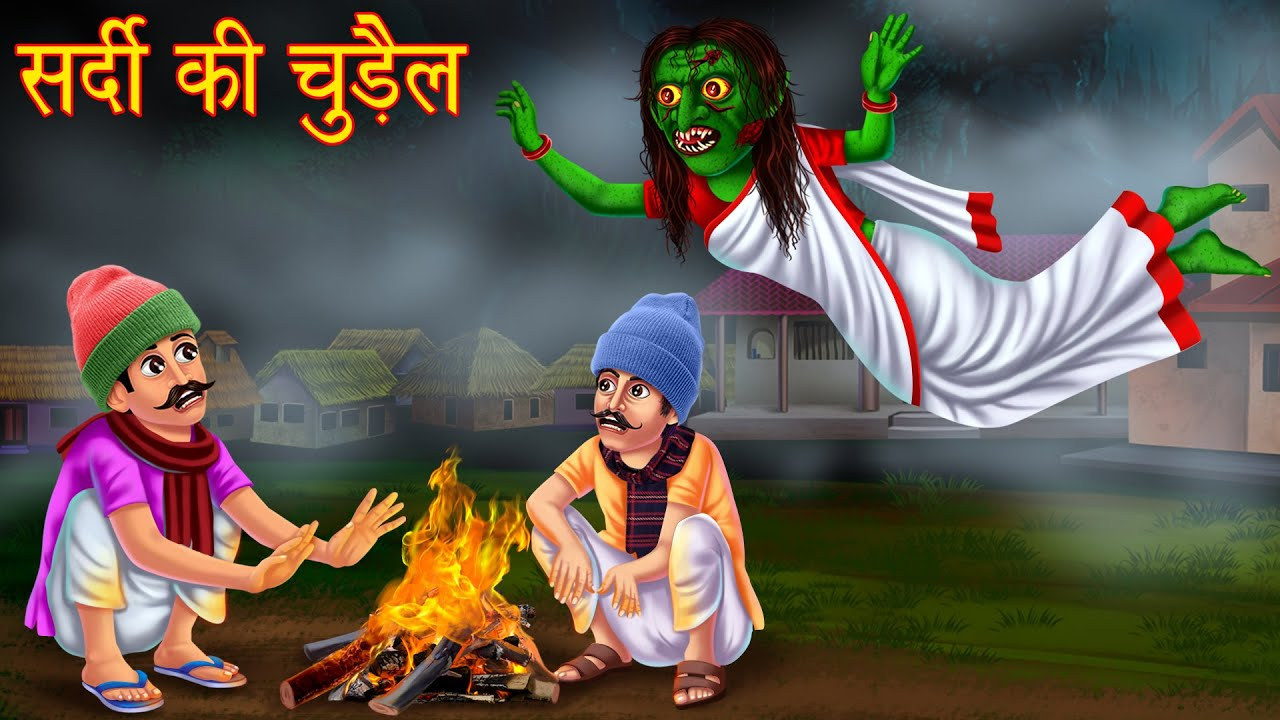 Download सर्दी की चुड़ैल | The Winter Witch | Stories in Hindi | Moral Stories | Horror Stories in Hindi 2021