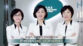 황혜경보청기 청각언어센터 홍보영상