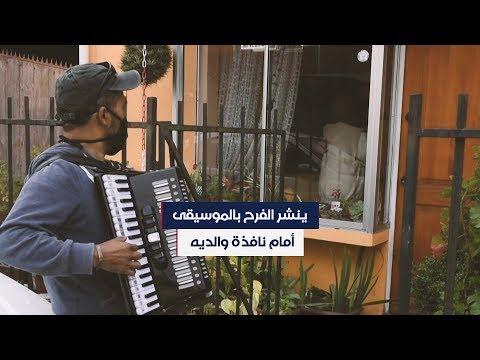 ينشر الفرح بالموسيقى.. أمام نافذة والديه  - 20:59-2020 / 3 / 27