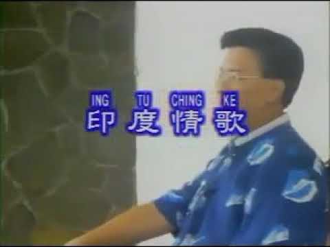 ING TU CHING KE - ZHUANG XUE ZHONG (OLD SONG)
