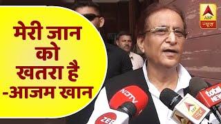 भू-माफिया घोषित किए जाने के बाद आजम खान ने कहा- मेरी जान को खतरा है | ABP News Hindi