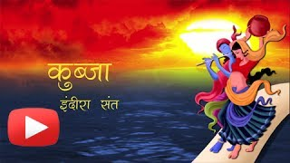 "Marathi Kavita - ""Kubja"" By Indira Sant - Poem on Lord Krishna!"