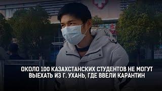 ОКОЛО 100 КАЗАХСТАНСКИХ СТУДЕНТОВ НЕ МОГУТ ВЫЕХАТЬ ИЗ г. УХАНЬ, ГДЕ ВВЕЛИ КАРАНТИН