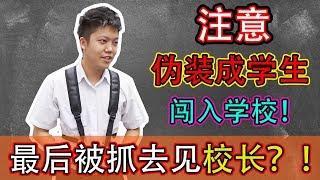 【最疯狂Youtuber】闯入学校!最后被抓去见校长?!