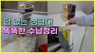[미니멀 주방]  싱크대 수납정리 | 싱크대 정리 용품…