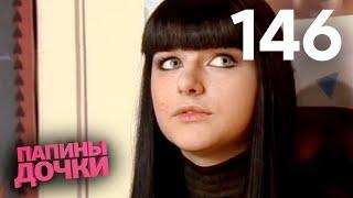 Папины дочки | Сезон 8 | Серия 146