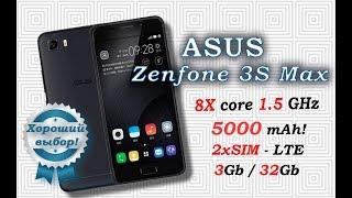 Посылки из Китая - ASUS ZENFON 3S MAX ZC521TL