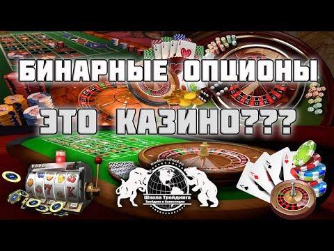 Бинарные Опционы - Это казино???