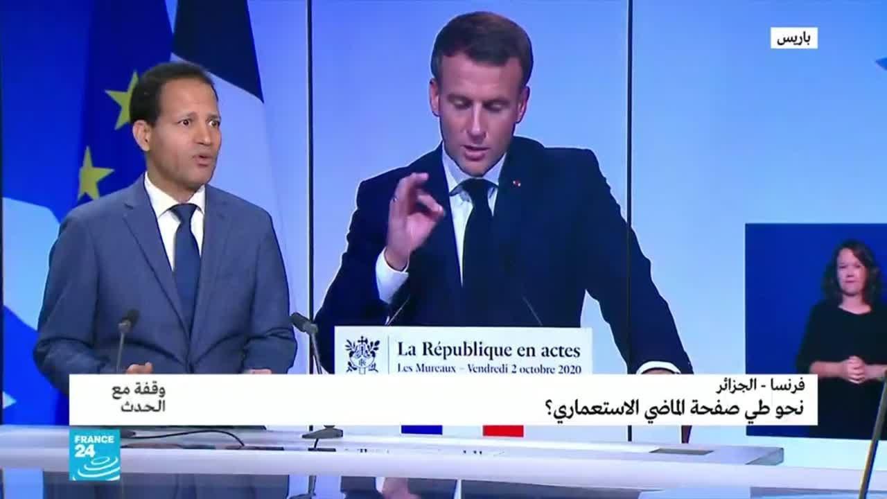 فرنسا - الجزائر.. نحو طي صفحة الماضي الاستعماري؟  - نشر قبل 1 ساعة
