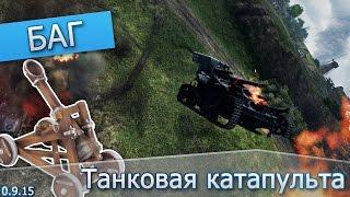 Баг #69 - Танковая катапульта