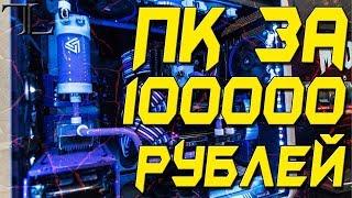 Скачать ЛУЧШИЙ игровой ПК ЗА 100 000 РУБЛЕЙ Для стримов и игр 100к на KabyLake