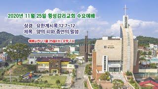 횡성감리교회 11월 25일 수요예배