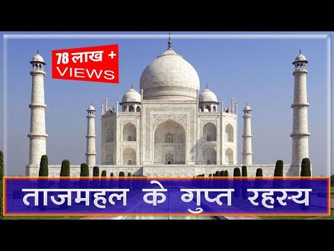 18 Secrets of The Taj Mahal in Hindi - ताजमहल की रहस्यमयी 18 बातें