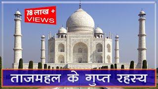 18 Secrets of The Taj Mahal in Hindi - ताजमहल के हैरान कर देने वाले 18 रहस्य.