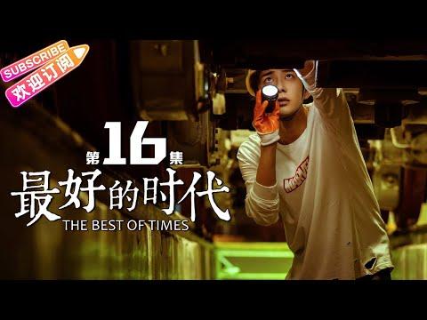 《最好的时代/The Best Of Times》第16集|陈星旭 胡冰卿 俞灏明 柳岩 王学圻 EP16【捷成华视偶像剧场】