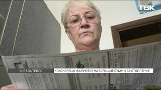 Красноярцы жалуются на большие суммы за отопление