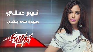 Meen Da Baa - Nour Ali مين ده بقى  - نور على