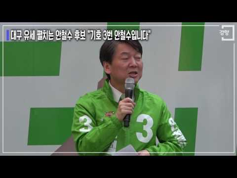 [경향신문] '보수의 심장' 대구 찾은 안철수