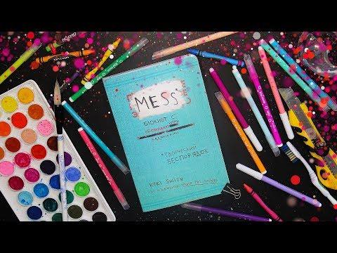 MESS Творческий Блокнот   Идеи Оформления Для Вдохновения   YulyaBullet