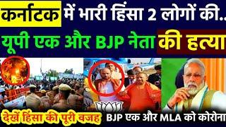 Karnataka Breaking News ! Yogi Adityanath || BJP MLA || Today Trending News
